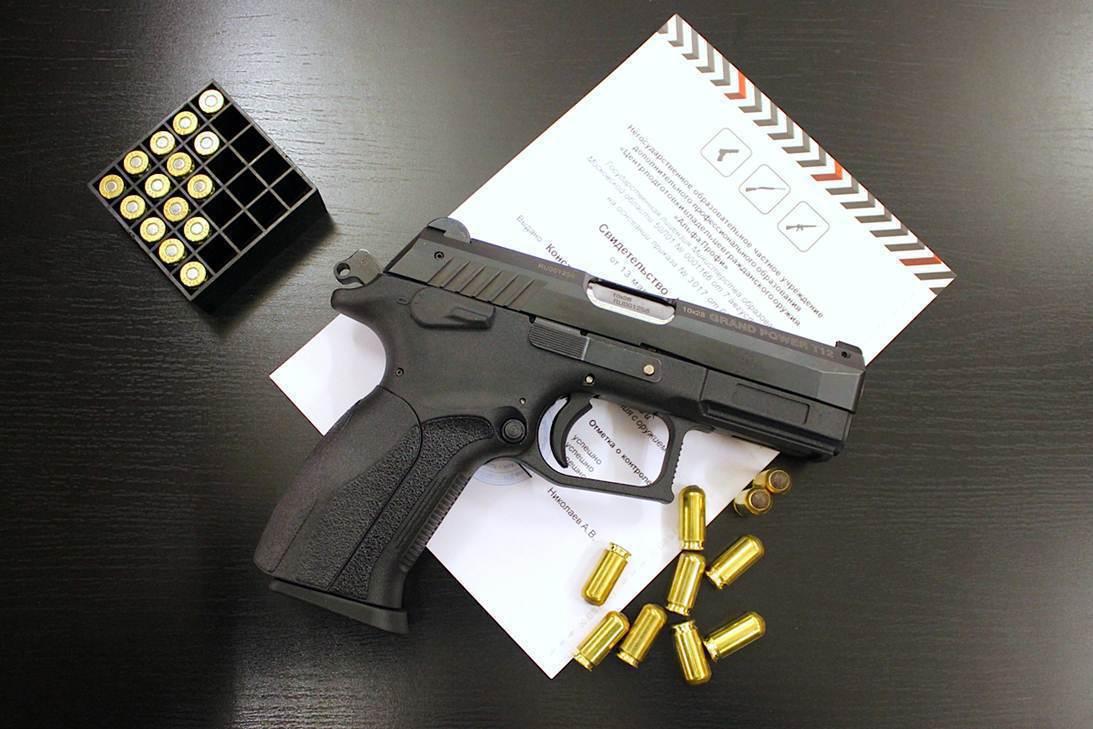 разрешение на оружие через госуслуги