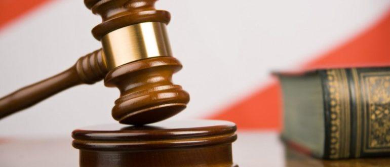 Подача иска в суд онлайн