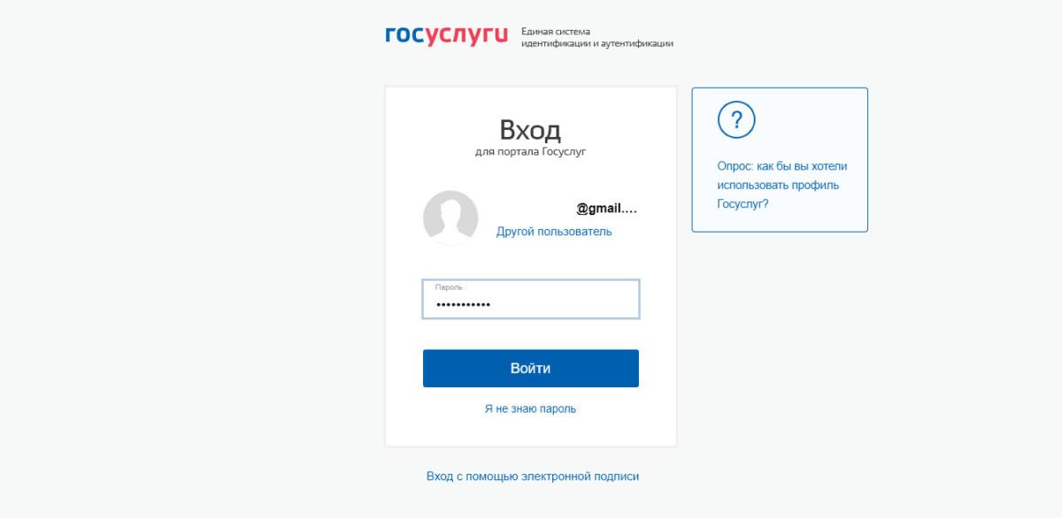 Авторизация на сайте с помощью электронной почты
