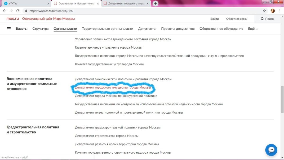 Департамент городского имущества города москвы официальный сайт адрес