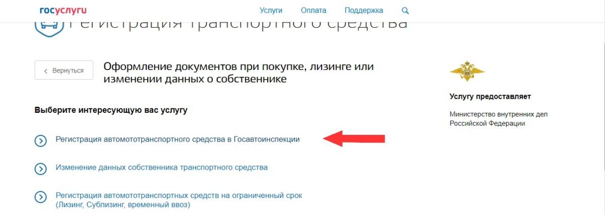 Регистрация автомототранспортного средства в Госавтоинспекции