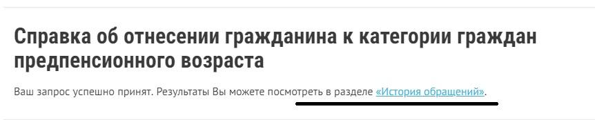 Предпенсионный возраст справка госуслуги потребительская корзина в сша и россии сравнение