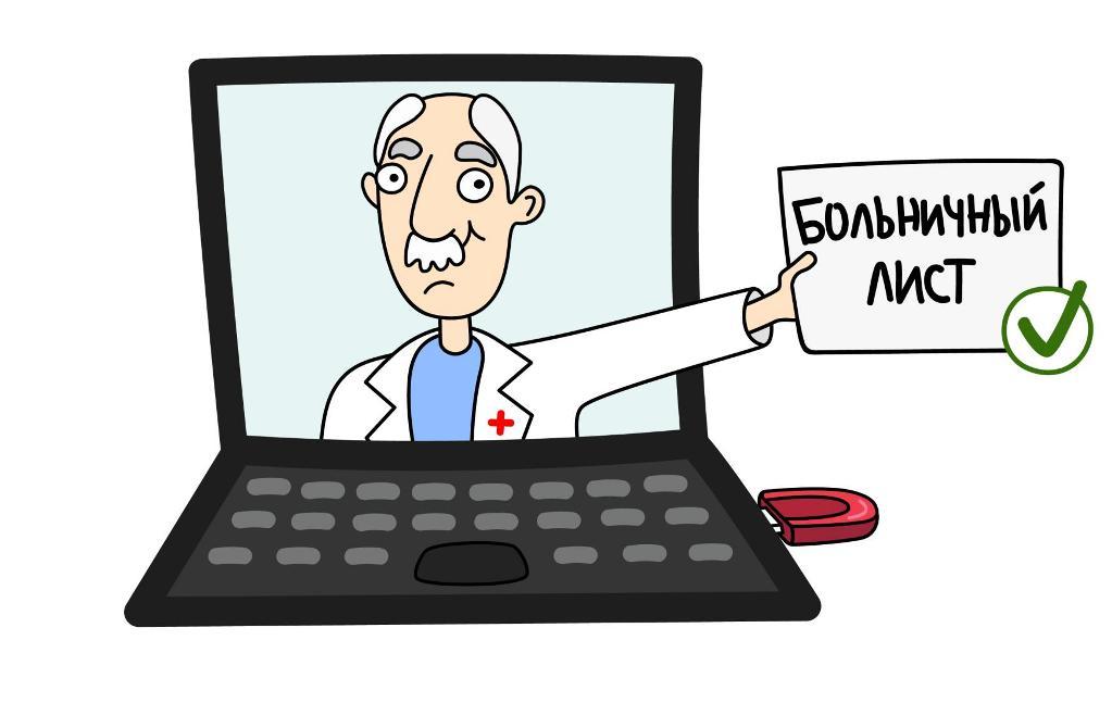Можно ли затребовать больничный на сайте госуслуги