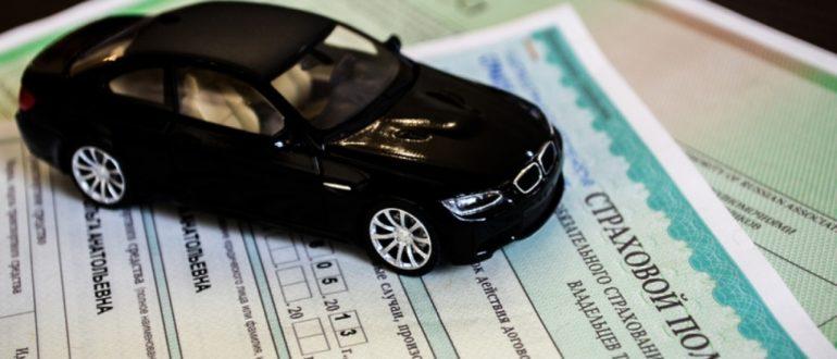 Страховка на авто через Госуслуги