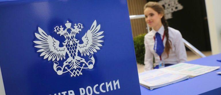 почта России через госуслуги