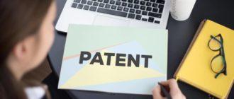Подача заявления на патент