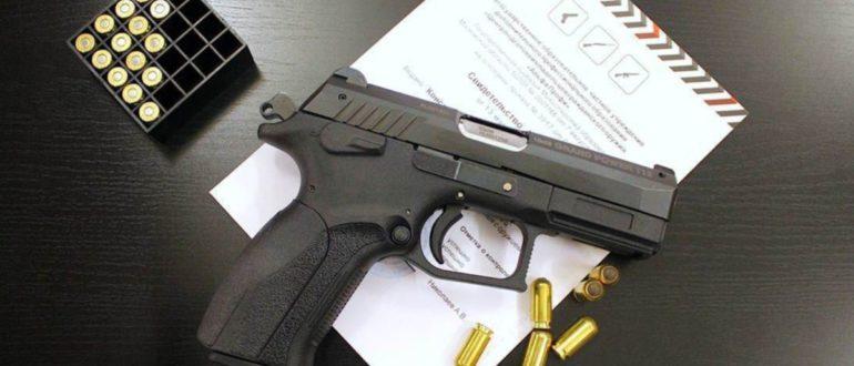 Регистрация оружия при смене места жительства