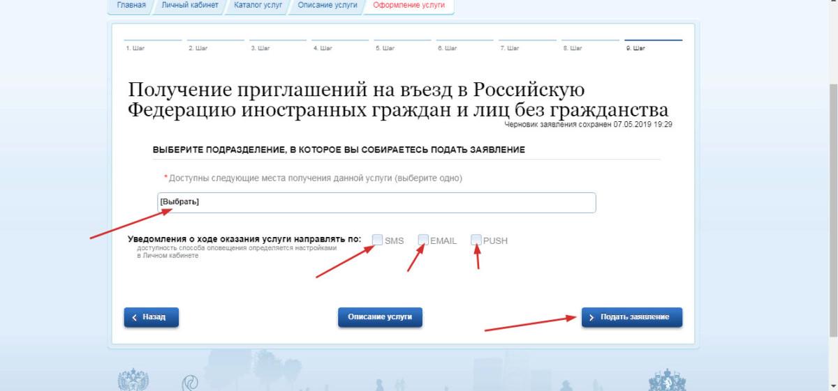 Оформление приглашения для иностранца в россию через госуслуги