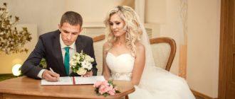 смена паспорта после замужества через госуслуги