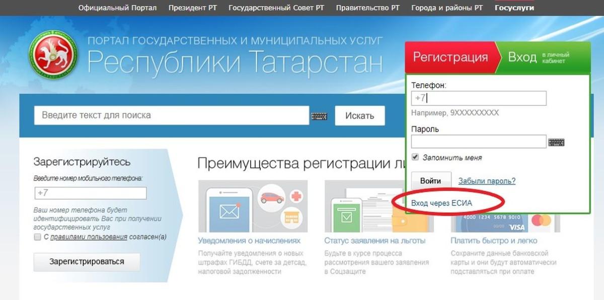 Сайт республики татарстан
