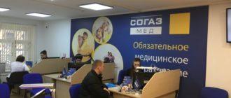 Как зарегистрировать личный кабинет СОГАЗ
