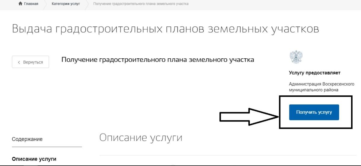 Расположение кнопки получении услуги при Получение ГПЗУ через Госуслуги