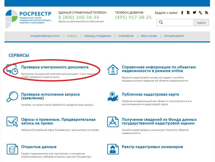 Проверка электронного документа