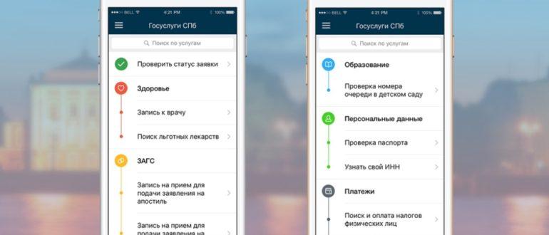 Установка приложения Госуслуги на Андроид