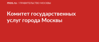 Комитет Госуслуг города Москва