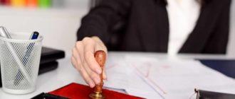 Как записаться к нотариусу через Госуслуги