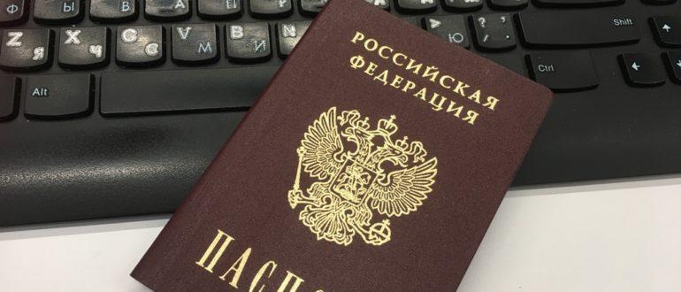 Как изменить паспортные данные в аккаунте Госуслуг