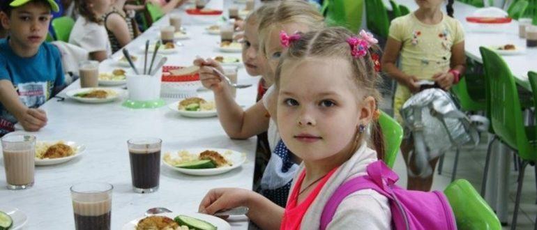 Оплата питания в школе через Госуслуги