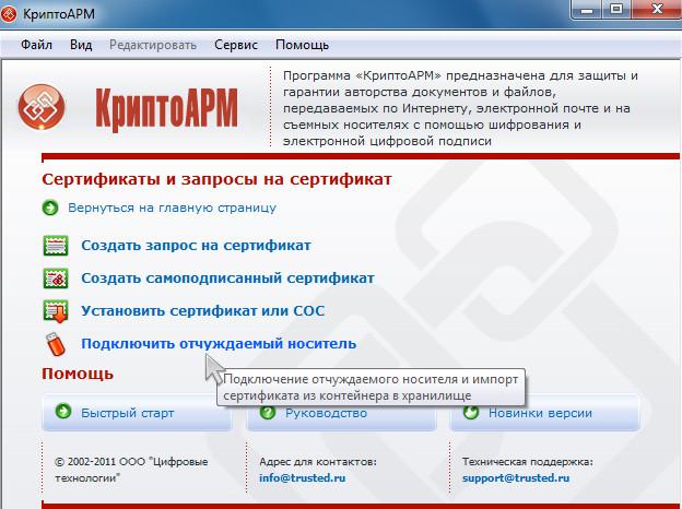 КриптоАрм для проверки подлинности сертификата